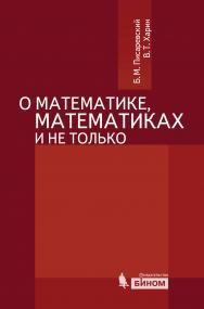 О математике, математиках и не только [Электронный ресурс] —3-е изд. (эл.). ISBN 978-5-9963-2650-1