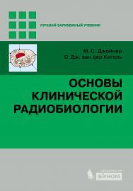 Основы клинической радиобиологии [Электронный ресурс] —2-е изд. (эл.). ISBN 978-5-9963-2753-9