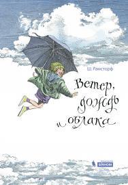 Ветер, дождь и облака [Электронный ресурс] —2-е изд. ISBN 978-5-9963-2799-7