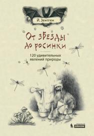От звезды до росинки. 120 удивительных явлений природы [Электронный ресурс] ISBN 978-5-9963-2800-0