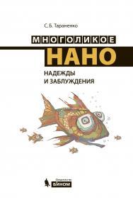 Многоликое нано. Надежды и заблуждения [Электронный ресурс] ISBN 978-5-9963-2875-8