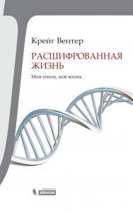 Расшифрованная жизнь. Мой геном, моя жизнь [Электронный ресурс] ISBN 978-5-9963-2910-6