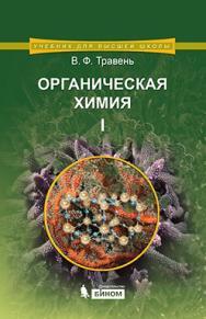 Органическая химия : учебное пособие для вузов : в 3 т. Т. I ISBN 978-5-9963-2939-7