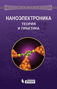 Наноэлектроника: теория и практика ISBN 978-5-9963-2943-4
