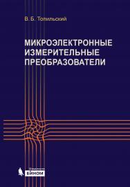 Микроэлектронные измерительные преобразователи : учебное пособие — 3-е изд. ISBN 978-5-9963-3020-1