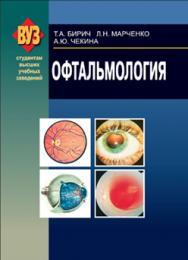 Офтальмология : учебник ISBN 978-985-06-1298-4