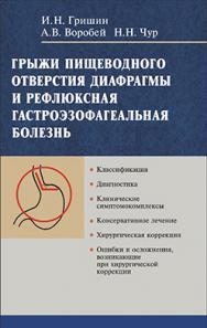 Грыжи пищеводного отверстия диафрагмы и рефлюксная гастроэзофагеальная болезнь ISBN 978-985-06-1382-0