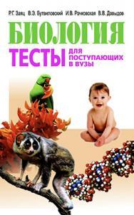 Биология. Тесты : для поступающих в вузы ISBN 978-985-06-1390-5
