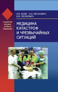 Медицина катастроф и чрезвычайных ситуаций: учеб. пособие ISBN 978-985-06-1526-8