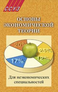 Основы экономической теории : учебник ISBN 978-985-06-1613-5