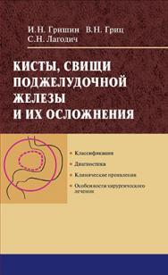 Кисты, свищи поджелудочной железы и их осложнения ISBN 978-985-06-1626-5
