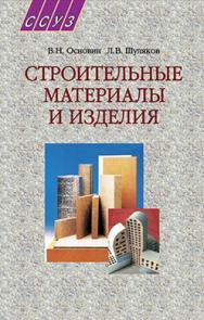 Строительные материалы и изделия : учеб. пособие ISBN 978-985-06-1669-2