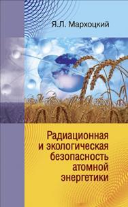 Радиационная и экологическая безопасность атомной энергетики ISBN 978-985-06-1803-0