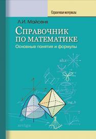 Справочник по математике : основные понятия и формулы ISBN 978-985-06-2035-4