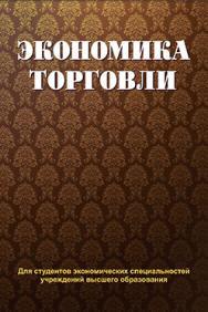Экономика торговли : учеб. пособие ISBN 978-985-06-2110-8