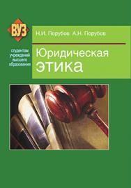 Юридическая этика: учебник ISBN 978-985-06-2121-4