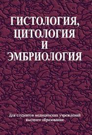 Гистология, цитология и эмбриология : учебник ISBN 978-985-06-2123-8