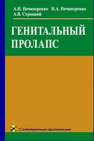 Генитальный пролапс: с электр. прил. ISBN 978-985-06-2124-5