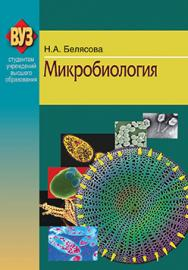 Микробиологая : учебник ISBN 978-985-06-2131-3