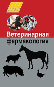 Ветеринарная фармакология : учеб. пособие ISBN 978-985-06-2275-4