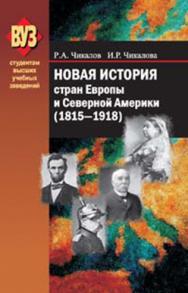 Новая история стран Европы и Северной Америки (1815 — 1918): учебник ISBN 978-985-06-2284-6