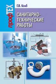 Санитарно-технические работы : учеб. пособие ISBN 978-985-06-2288-4