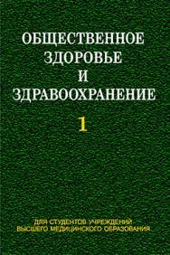 Общественное здоровье и здравоохранение: учебник. В 2 ч. Ч. 1 ISBN 978-985-06-2298-3