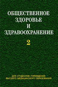 Общественное здоровье и здравоохранение : учеб ник. В 2 ч. Ч. 2 ISBN 978-985-06-2299-0