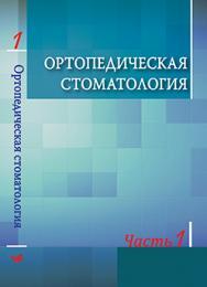 Ортопедическая стоматология : учебник. В 2 ч. Ч. 1 ISBN 978-985-06-2344-7