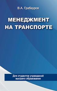 Менеджмент на транспорте : учеб. пособие ISBN 978-985-06-2475-8