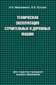 Техническая эксплуатация строительных и дорожных машин : учеб. пособие ISBN 978-985-06-2497-0