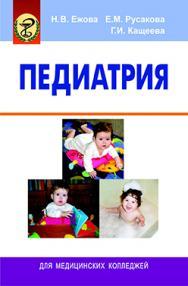 Педиатрия : учебник ISBN 978-985-06-2588-5