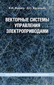 Векторные системы управления электроприводами : учеб. пособие ISBN 978-985-06-2624-0
