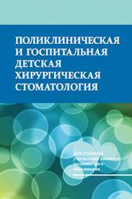 Поликлиническая и госпитальная детская хирургическая стоматология : учебник ISBN 978-985-06-2634-9