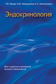 Эндокринология : учебник ISBN 978-985-06-2637-0