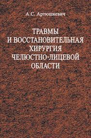 Травмы и восстановительная хирургия челюстно-лицевой области : учеб. пособие ISBN 978-985-06-2646-2