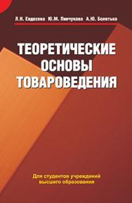 Теоретические основы товароведения : учеб. пособие ISBN 978-985-06-2656-1