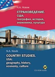 Страноведение. США: география, история, экономика, культура = Country Studies. USA: geography, history, economy, culture : учеб. пособие : (с электрон. прил.) ISBN 978-985-06-2664-6
