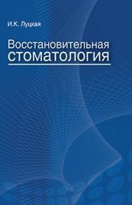 Восстановительная стоматология : учеб. пособие ISBN 978-985-06-2683-7