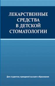 Лекарственные средства в детской стоматологии : учеб. пособие ISBN 978-985-06-2717-9