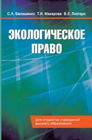 Экологическое право : учебник ISBN 978-985-06-2745-2