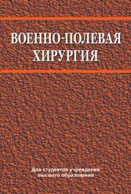 Военно-полевая хирургия : учебник ISBN 978-985-06-2757-5
