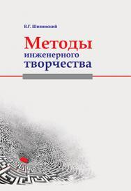 Методы инженерного творчества : учеб. пособие ISBN 978-985-06-2773-5