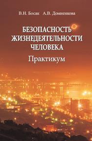 Безопасность жизнедеятельности человека. Практикум : учеб. пособие ISBN 978-985-06-2783-4