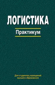 Логистика : практикум : учеб. пособие ISBN 978-985-06-2786-5