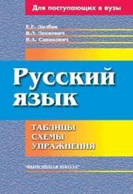 Русский язык : таблицы, схемы, упражнения ISBN 978-985-06-2824-4