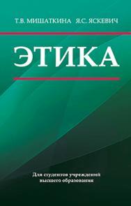 Этика : учеб. пособие ISBN 978-985-06-2827-5
