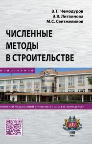 Численные методы в строительстве ISBN 978-5-16-014363-7