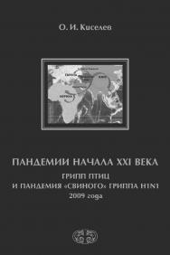 Пандемии начала XXI века. Грипп птиц и пандемия «свиного» гриппа H1N1 2009 года ISBN 978-5-93929-276-4