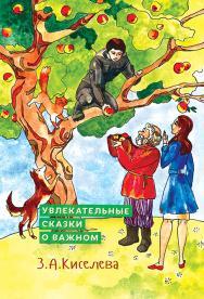 Увлекательные сказки о важном ISBN 978-5-00025-102-7